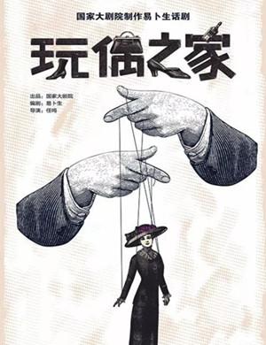 2019国家大剧院制作易卜生话剧《玩偶之家》-深圳站