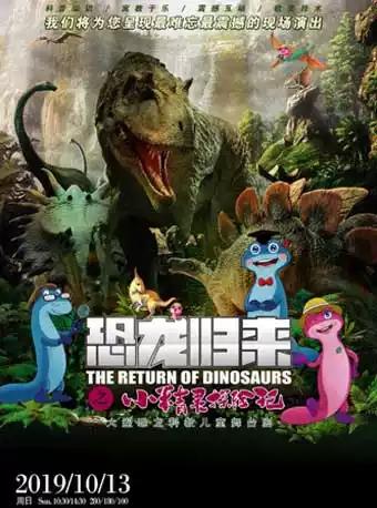 2019舞台剧恐龙归来深圳站