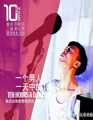2019话剧《一个男人一天中的10个小时》-深圳站