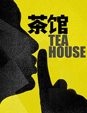 話劇茶館西安站