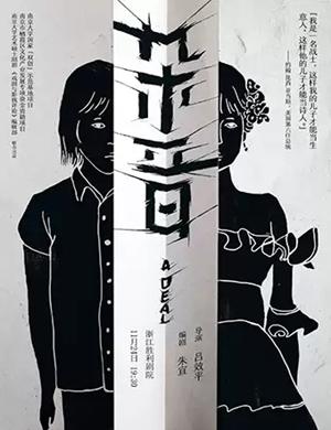 2019吕效平、朱宜作品 现实题材话剧《杂音》-杭州站