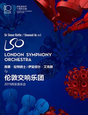 西蒙·拉特爵士与伦敦交响乐团2019西安音乐会