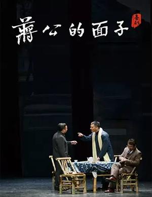 话剧蒋公的面子杭州站