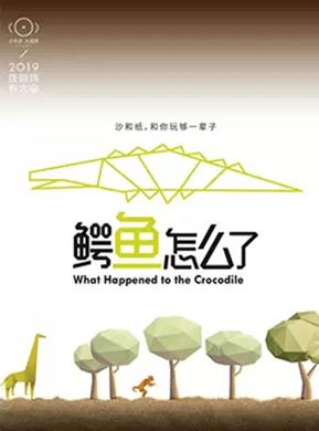 沙盘纸偶剧鳄鱼怎么了杭州站
