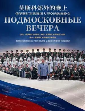 俄罗斯红军歌舞团南宁音乐会