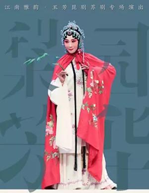 2019昆剧《牡丹亭》-北京站