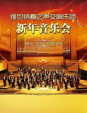 春之声交响乐团深圳音乐会