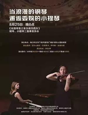 2019丝路琴音海口音乐会