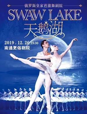 芭蕾舞剧天鹅湖南通站