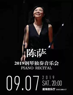 陈萨2019钢琴独奏音乐会-广州站