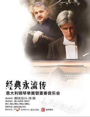 2019《经典永流传》意大利钢琴单簧管重奏音乐会-遵义站