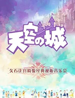 2019天空之城—久石让vs宫崎骏经典视听音乐会-天津站