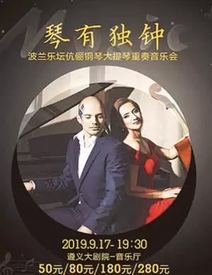 2019《琴有独钟》波兰乐坛伉俪钢琴大提琴重奏音乐会-遵义站