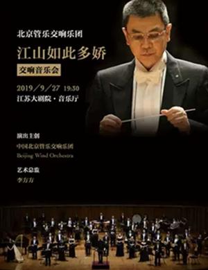2019北京管乐交响乐团《江山如此多娇》交响音乐会-南京站