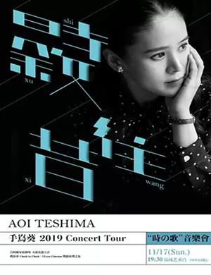 """AOI TESHIMA 手嶌葵2019""""时の歌""""演唱会-成都站"""