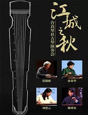 江城之秋武汉音乐会