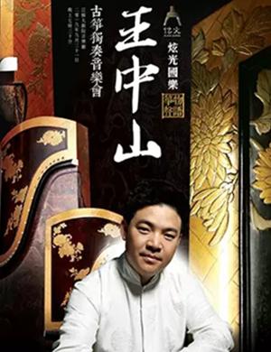 """2019""""炫光国乐""""——筝声物语王中山古筝独奏音乐会-南京站"""