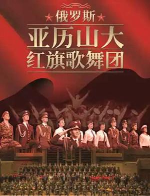 俄罗斯红旗歌舞团佛山音乐会