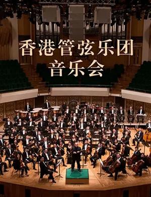 香港管弦乐团佛山音乐会