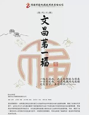 川剧文昌第一福成都站