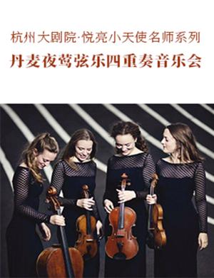 2019丹麦夜莺弦乐四重奏音乐会-杭州站