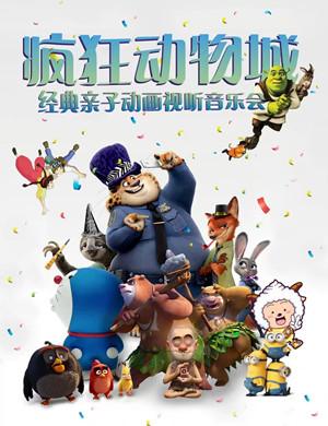 2019疯狂动物城 经典亲子动画视听音乐会-青岛站