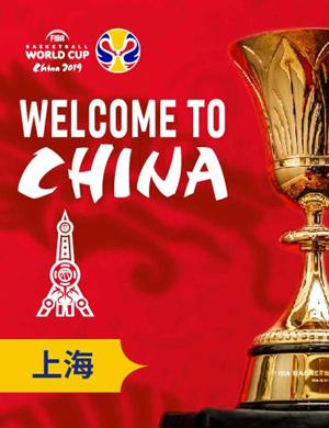 2019篮球世界杯赛事上海站