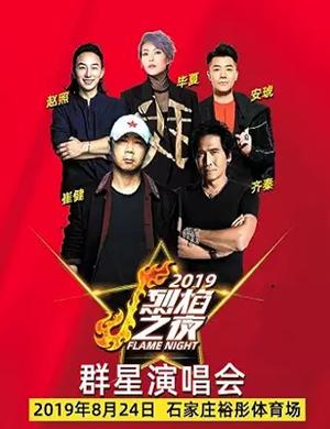 2019烈焰之夜大型群星演唱会-石家庄站