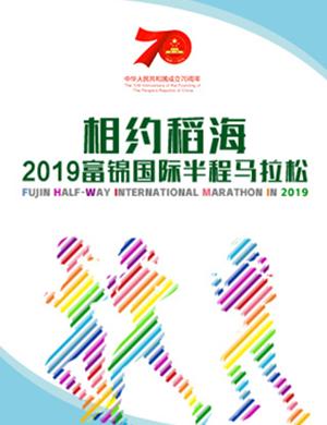 2019富锦国际半程马拉松