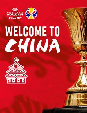 国际篮球世界杯深圳站