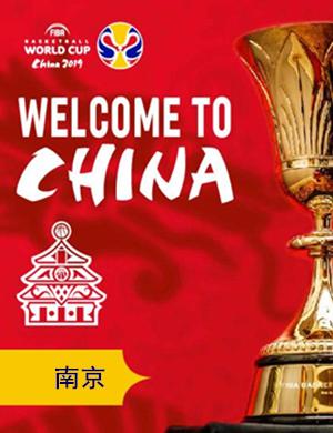 国际篮球世界杯南京站