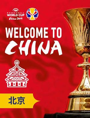 2019国际篮联世界杯赛事北京站