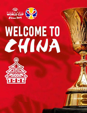 国际篮球世界杯佛山站
