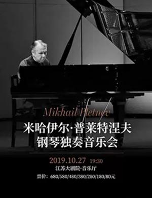 2019米哈伊尔·普莱特涅夫钢琴独奏音乐会-南京站