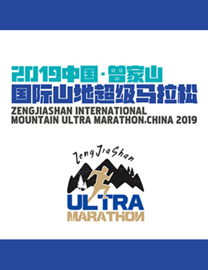 2019国际山地超级马拉松广元站