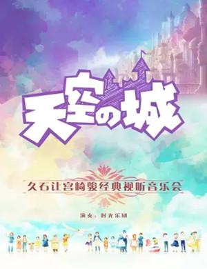 2019天空之城—久石让宫崎骏经典视听音乐会-北京站