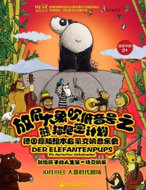 2019德国原版绘本启蒙音乐会《放屁大象吹低音号之熊猫绝密计划》成都站