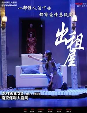 2019南京戏剧节·烧脑悬疑爱情话剧《出租屋》-南京站