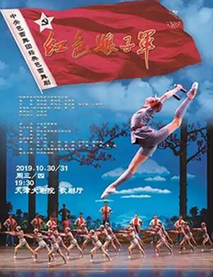 芭蕾舞剧红色娘子军天津站