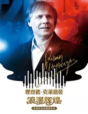 2019浪漫辉煌——理查德·克莱德曼钢琴音乐会-太原站
