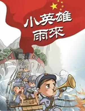 儿童剧小英雄雨来青岛站