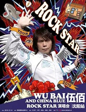 2019伍佰 & China Blue Rock Star 演唱会-沈阳站