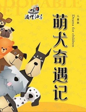 儿童剧萌犬奇遇记青岛站