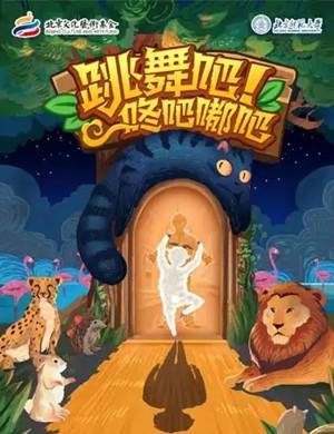 2019音乐剧跳舞吧咚吧嘟吧北京站