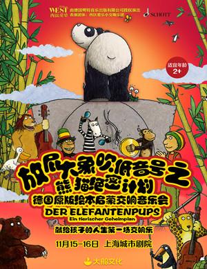 2019放屁大象吹低音号之熊猫绝密计划 德国原版绘本启蒙交响音乐会-上海站