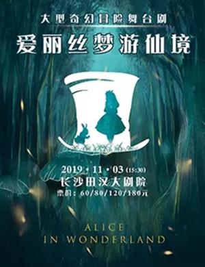 2019舞台剧爱丽丝梦游仙境长沙站
