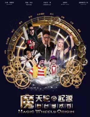 2019魔术秀摩天轮起源苏州站