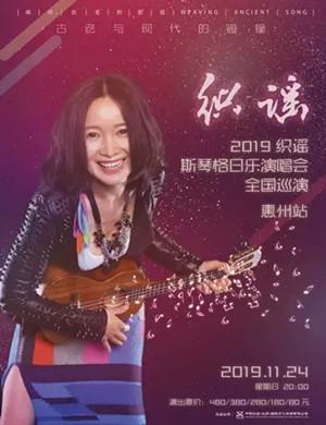 斯琴格日樂惠州演唱會