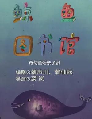 亲子剧鲸鱼图书馆惠州站