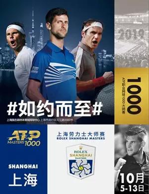 2019上海劳力士大师赛